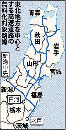 被災地の高速道路無料区間(毎日より引用)