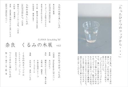 20110415_kuruminoki-thumb.jpg