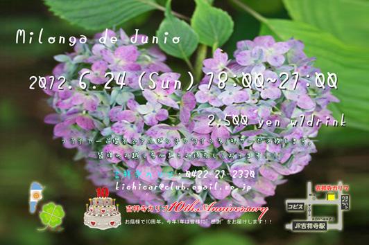 吉カリ・定期ミロンガ6月24日開催