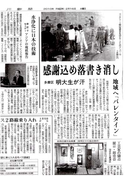 神奈川新聞落書き消し