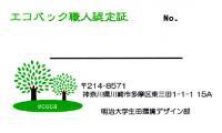 エコバック認定証_convert_20100919123117 (2)