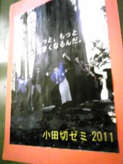 小田切ゼミ5