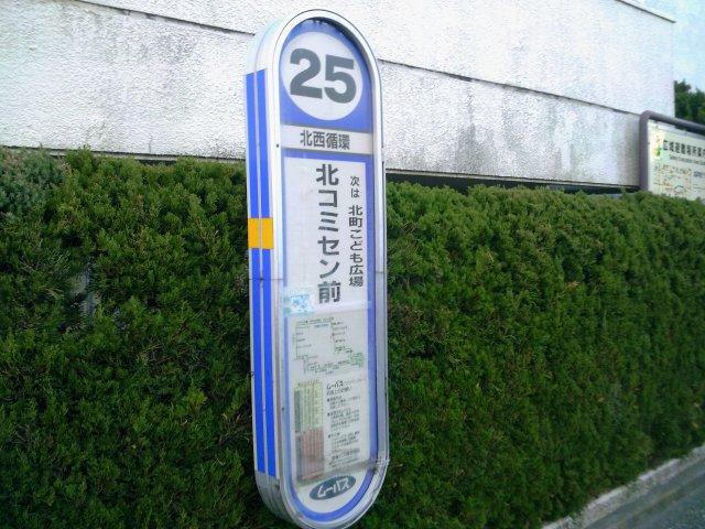 北コミ横バス停