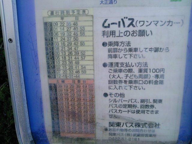 ムーバス時刻表