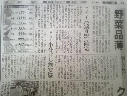 画像/朝日新聞野菜品薄記事