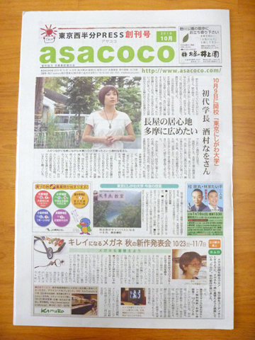 画像/asacoco創刊号表紙
