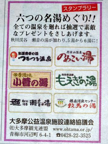 画像/asacoco創刊号広告「六つの名湯めぐり!!」