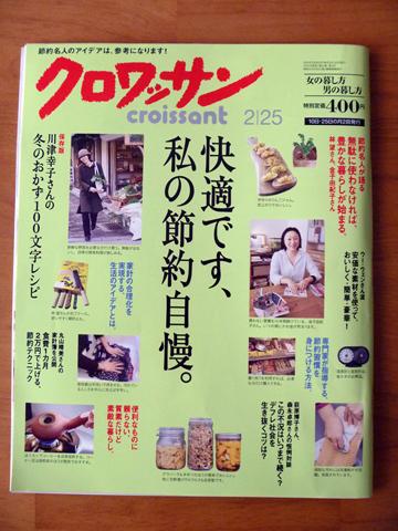 画像/クロワッサン2010年2月25日号表紙