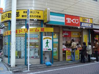 画像/三鷹南口中央通 宝くじ売り場1
