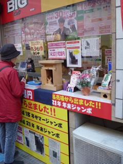 画像/三鷹南口中央通 宝くじ売り場3