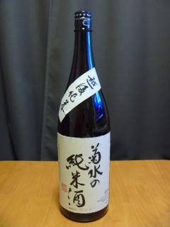 画像/菊水の純米酒