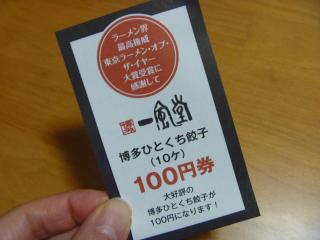 画像/一風堂のひとくち餃子10個100円券