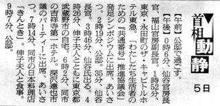 画像/2010年12月6日付朝日新聞記事「首相動静」
