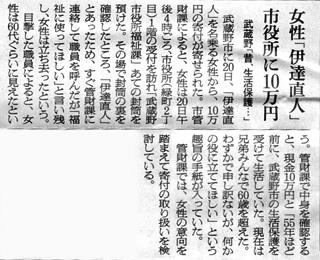 画像/2011年1月21日付 朝日新聞朝刊 記事