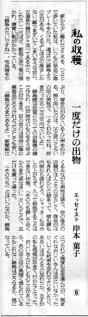 画像/2010年12月17日付朝日新聞夕刊記事「私の収穫」