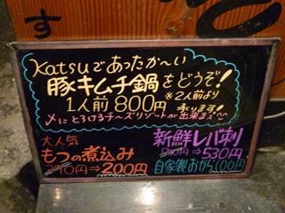 画像/やきとり処 Katsuのメニュー看板