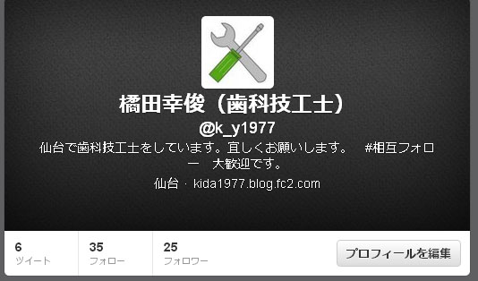 橘田幸俊Twitter