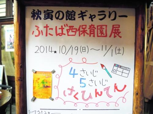 ふたば西保育園展1