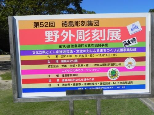 徳島野外彫刻展1