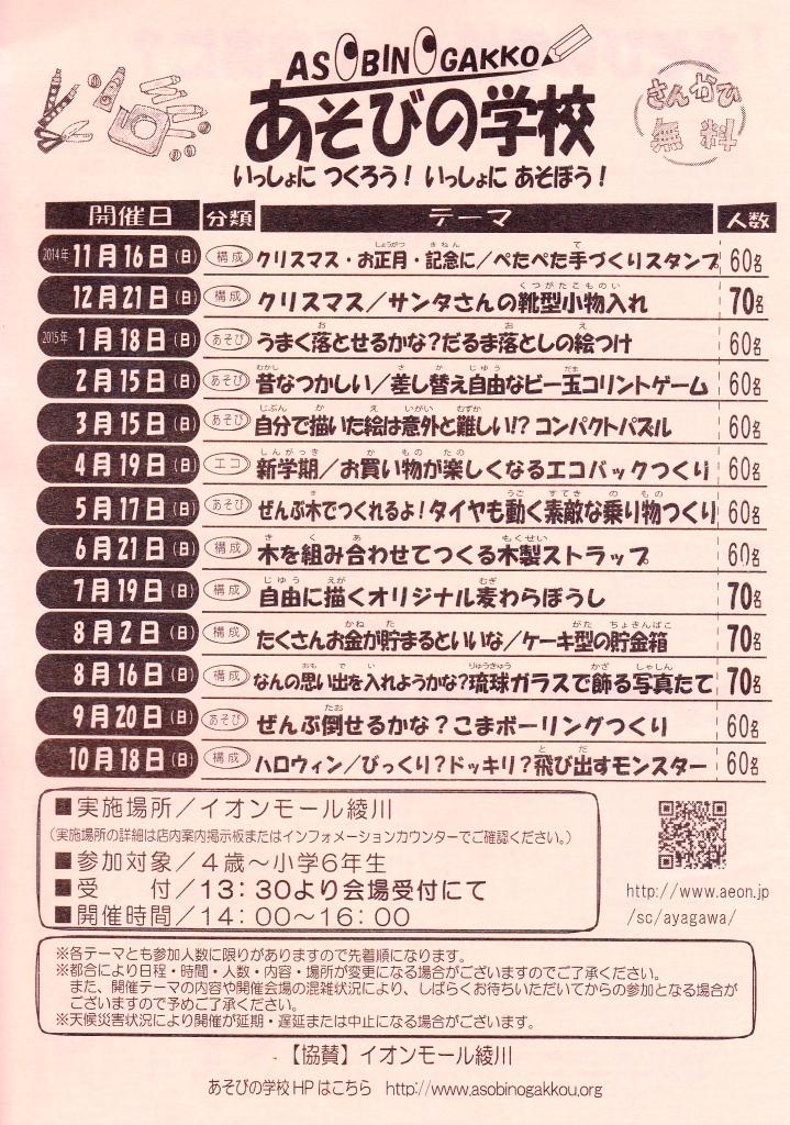 あそびの学校綾川予定表