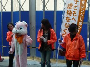 オレンジリボン2010.11 002