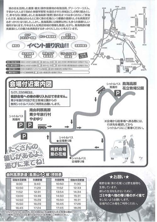 鳥海高原菜の花まつり(案内図)