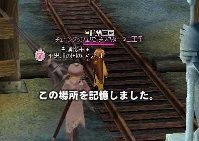mabinogi_2012_06_23_006.jpg