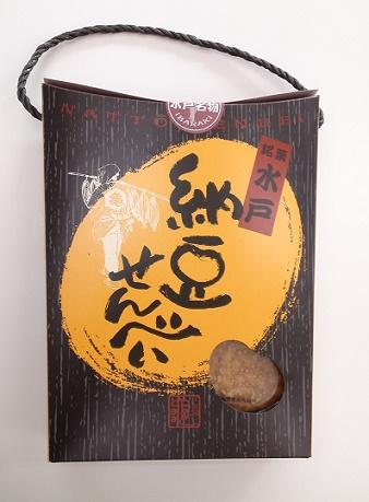 笠間土産 (2)