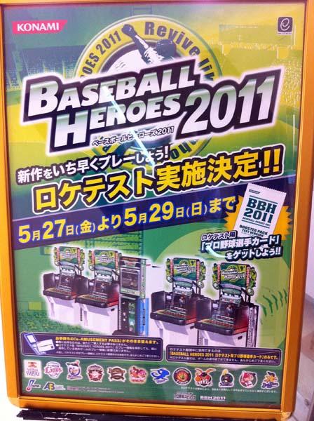 base2011-01l.jpg