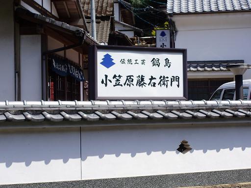 鍋島焼き①