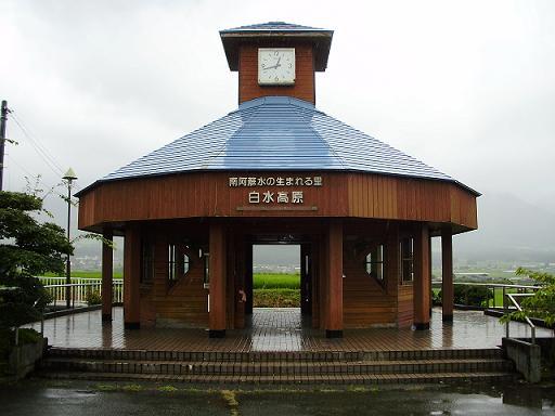 白水高原駅①