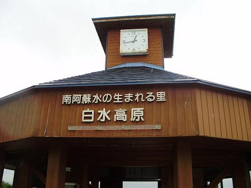 白水高原駅②