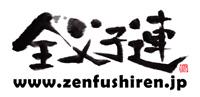 zenfshiren_URL_s.jpg