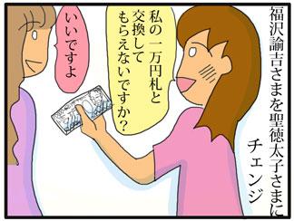 一万円04