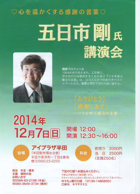 スキャン_20141012 (4)