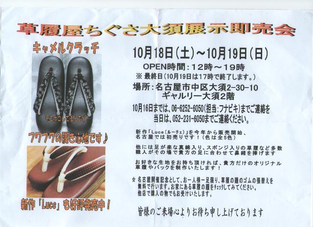 スキャン_20141012 (3)