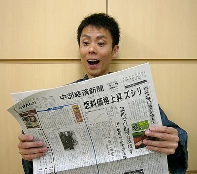 名古屋市の着物コンサルタント-新聞掲載