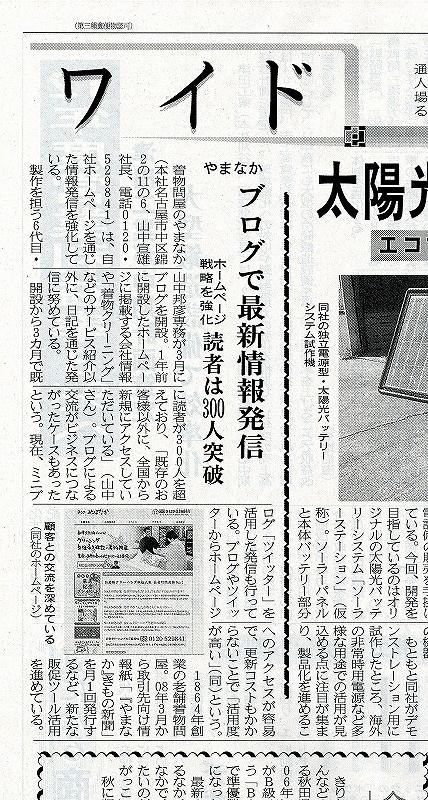 名古屋市の着物コンサルタント-中部経済新聞記事