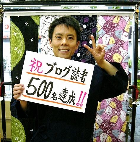きもの やまなか公式ブログ-読者500名達成