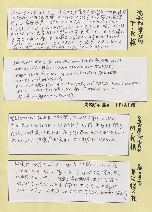 名古屋で振袖選びに失敗しないための5つの秘訣!「きもの やまなか」六代目・山中邦彦の着物・振袖ブログ