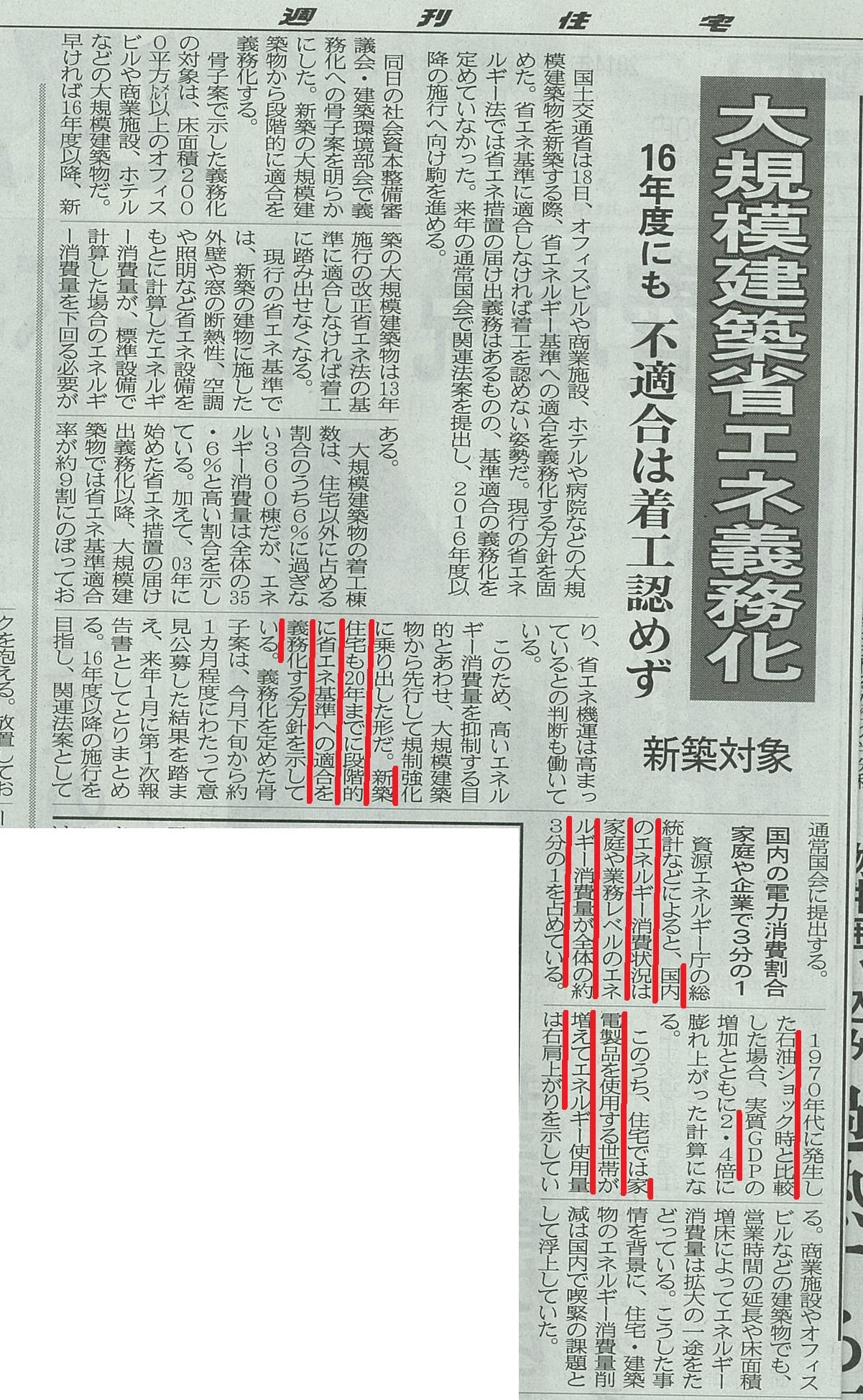 新聞 省エネ法