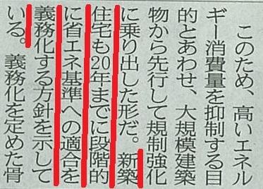 新聞 省エネ法1