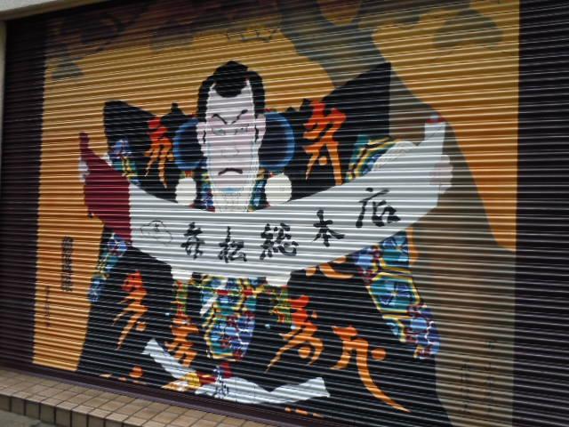 弁松本店のシャッター
