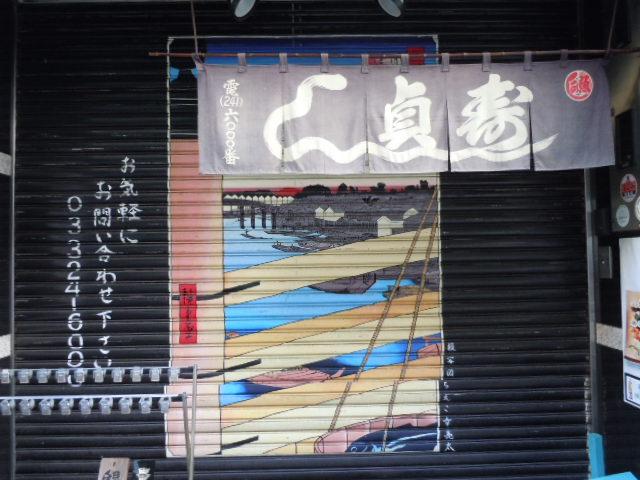 日本橋シャッター その1