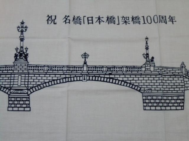 日本橋さらし