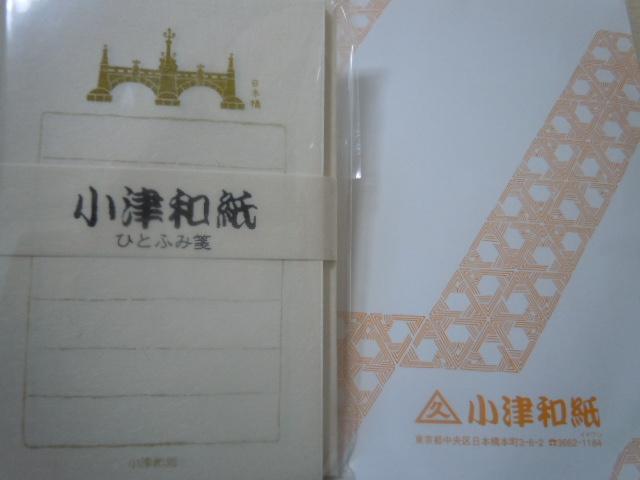 小津和紙 ひとふみ箋
