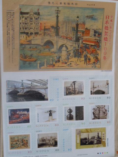 日本橋記念切手