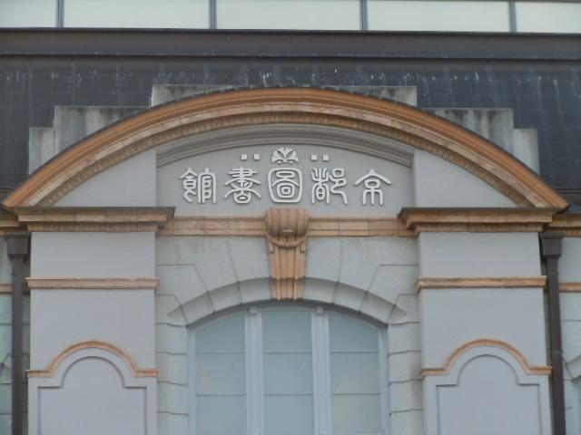 京都府立図書館 その2