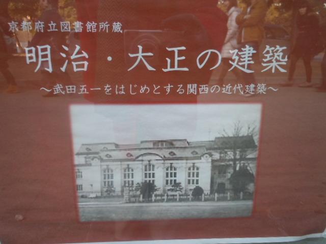 京都府立図書館 その5