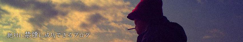絶対に禁煙に成功できるブログ